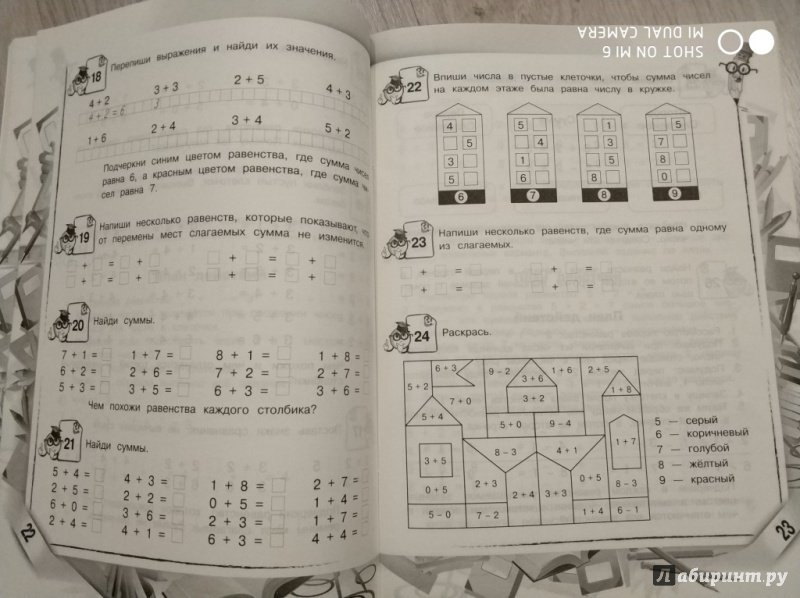 Иллюстрация 20 из 34 для Математика. 1 класс. Закрепляем трудные темы - Владимир Занков | Лабиринт - книги. Источник: Тайна