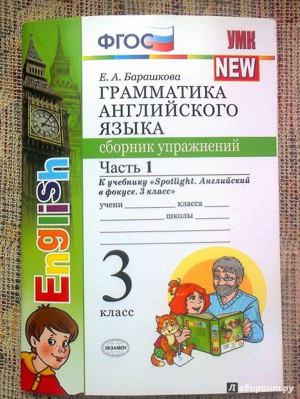 решебник грамматике английского языка барашкова 3 класс часть 1