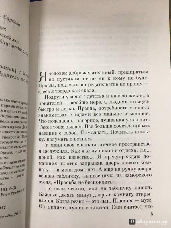 Иллюстрация 1 из 24 для Дневник свекрови - Мария Метлицкая | Лабиринт - книги. Источник: Lina