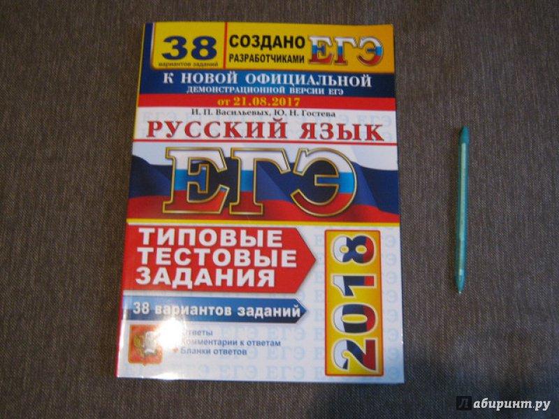 Решебник На Огэ 2019 Русский Язык
