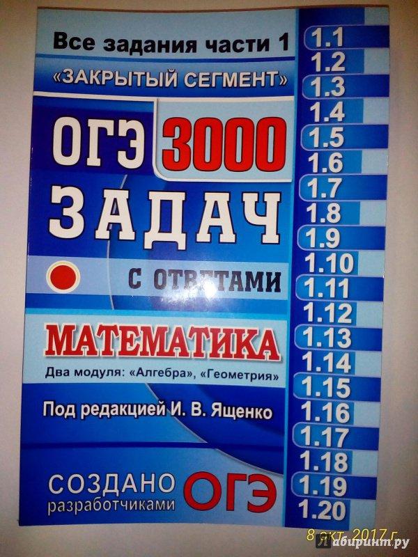 Ященко и в гдз огэ 3000 задач с ответами