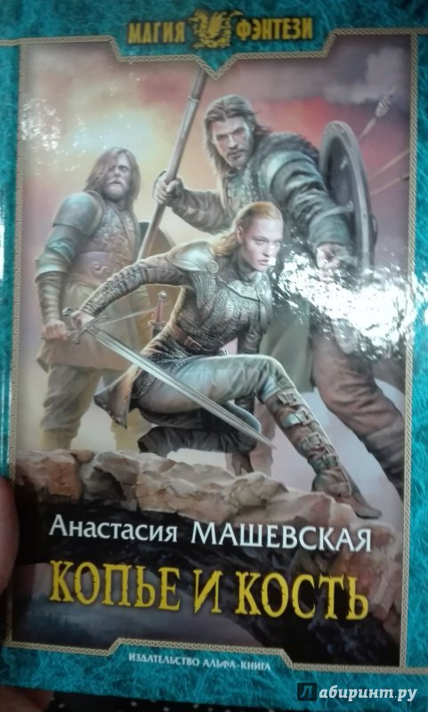 Иллюстрация 6 из 15 для Копье и кость - Анастасия Машевская | Лабиринт - книги. Источник: Сафиулина  Юлия