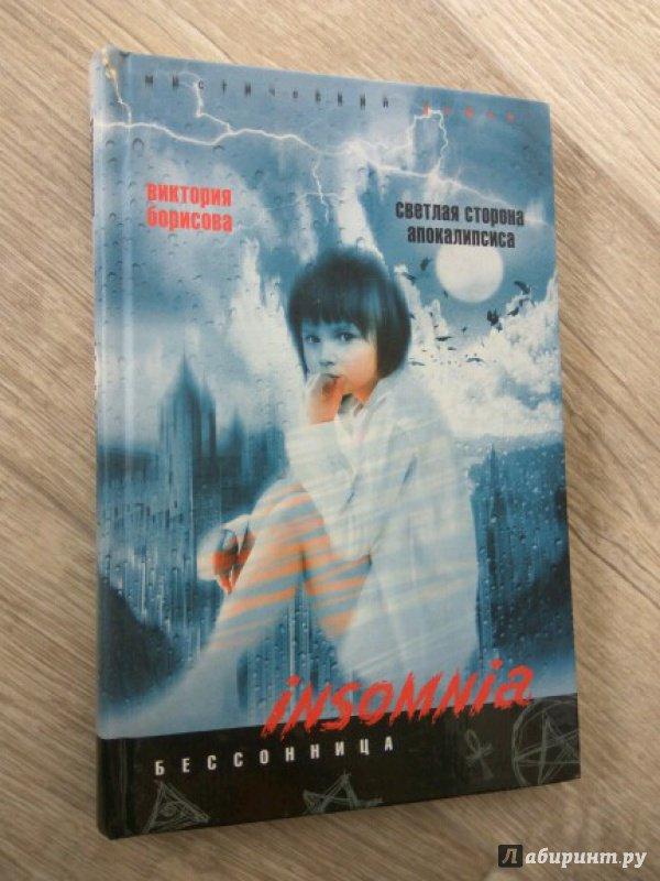 Иллюстрация 1 из 3 для Светлая сторона апокалипсиса. Мистический роман - Виктория Борисова | Лабиринт - книги. Источник: lunaria