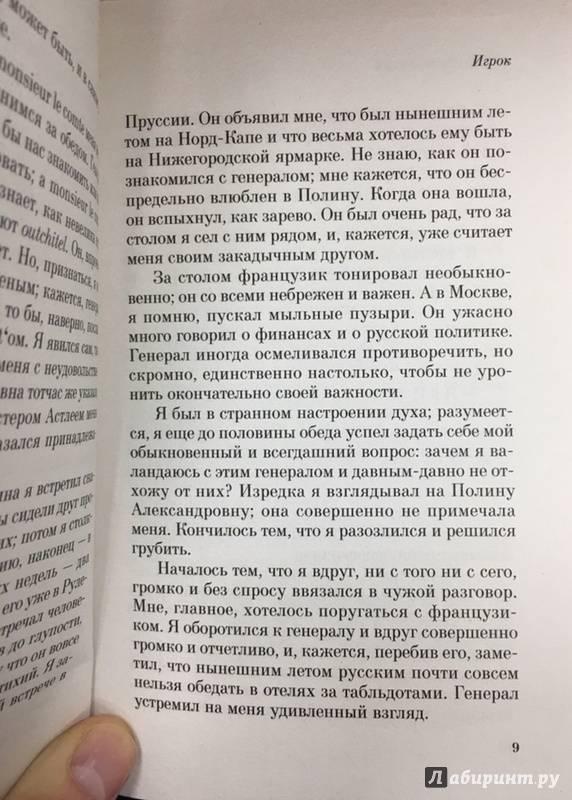 Иллюстрация 8 из 22 для Игрок - Федор Достоевский | Лабиринт - книги. Источник: Lina