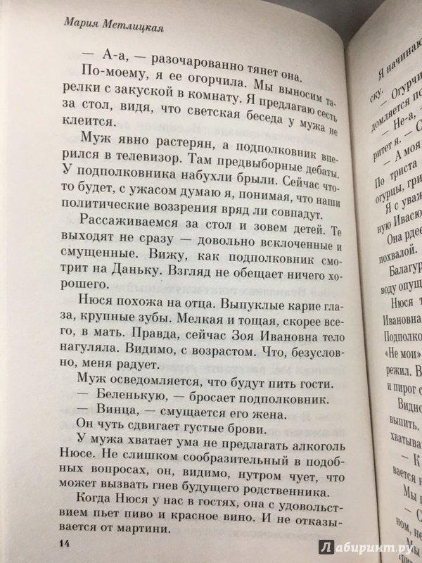 Иллюстрация 12 из 24 для Дневник свекрови - Мария Метлицкая   Лабиринт - книги. Источник: Lina
