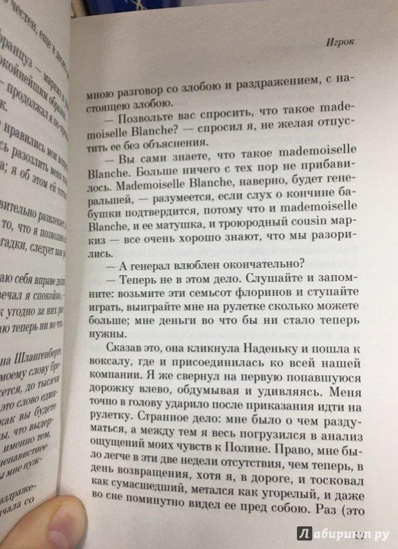 Иллюстрация 22 из 22 для Игрок - Федор Достоевский | Лабиринт - книги. Источник: Lina