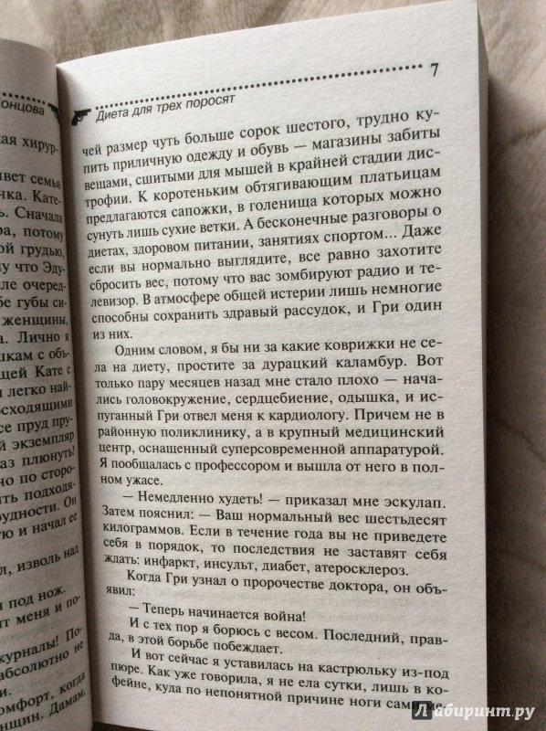 Дарья Донцова - Диета для трех поросят - читать книгу