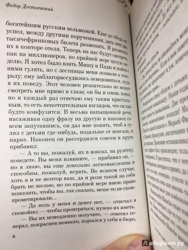 Иллюстрация 10 из 22 для Игрок - Федор Достоевский | Лабиринт - книги. Источник: Lina