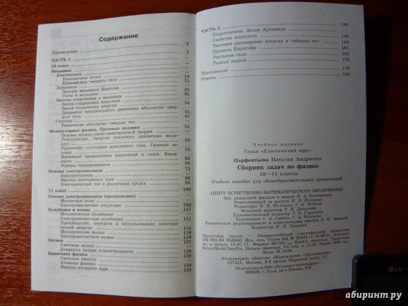 10-11 парфентьева онлайн задачник