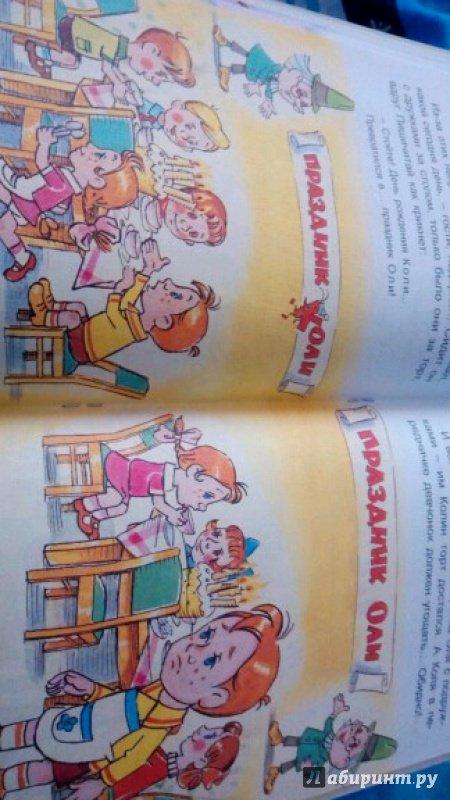Иллюстрация 6 из 36 для Наш друг Пишичитай - Е. Агранович | Лабиринт - книги. Источник: козлов  андрей васильевич