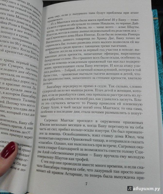 Иллюстрация 11 из 15 для Копье и кость - Анастасия Машевская | Лабиринт - книги. Источник: Сафиулина  Юлия