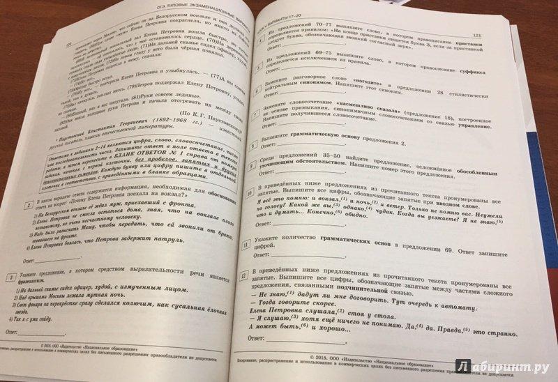 Гдз решения по русскому языку огэ 2018 цыбулько