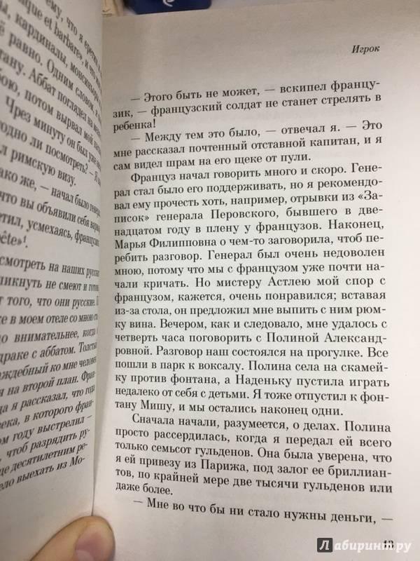 Иллюстрация 15 из 22 для Игрок - Федор Достоевский | Лабиринт - книги. Источник: Lina