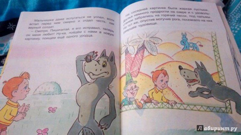 Иллюстрация 9 из 26 для Пишичитай и замок Опечатки - Е. Агранович   Лабиринт - книги. Источник: козлов  андрей васильевич