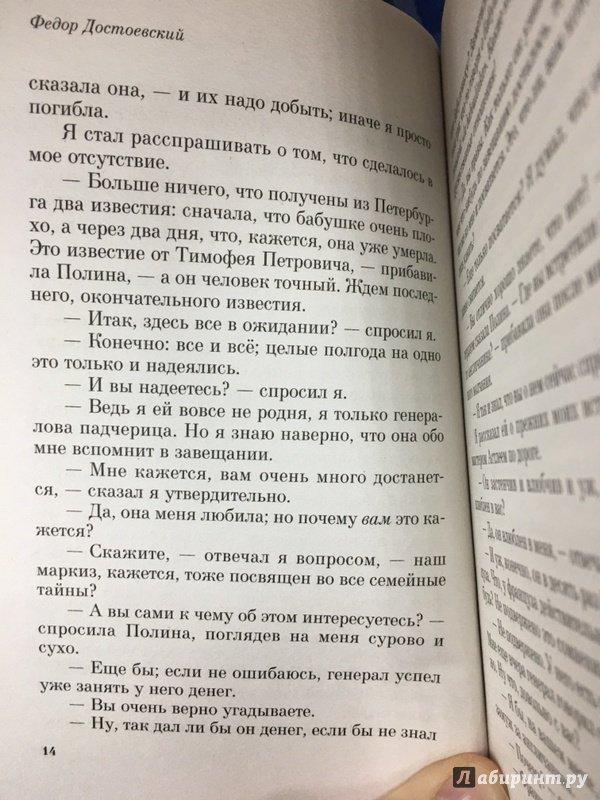 Иллюстрация 17 из 22 для Игрок - Федор Достоевский | Лабиринт - книги. Источник: Lina