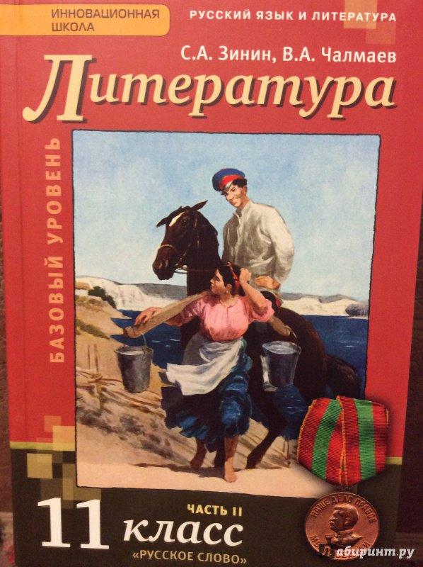 Учебник Литература 11 Класс Зинин Чалмаев 2 Часть