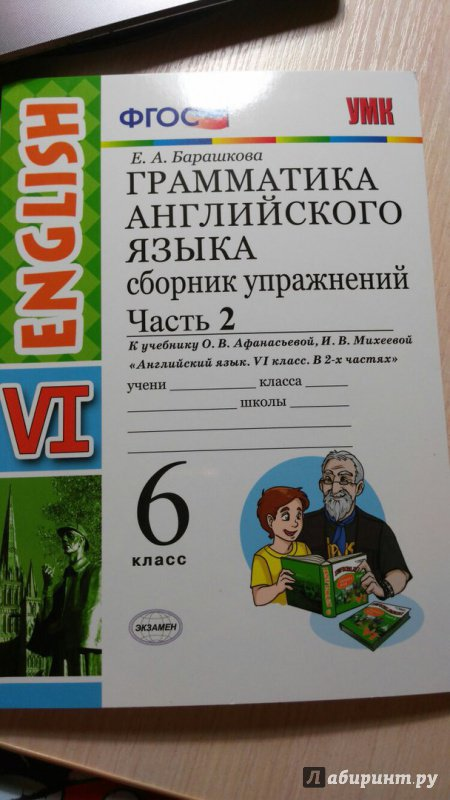 Гдз по английскому языку 7 класс грамматика английского языка часть 2