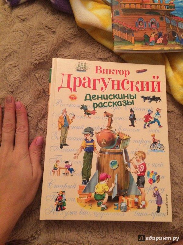 Иллюстрация 41 из 76 для Денискины рассказы - Виктор Драгунский | Лабиринт - книги. Источник: Семенова  Наталья