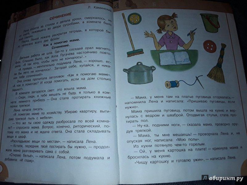 3 виноградская по класс климанова горецкий литературное чтение гдз