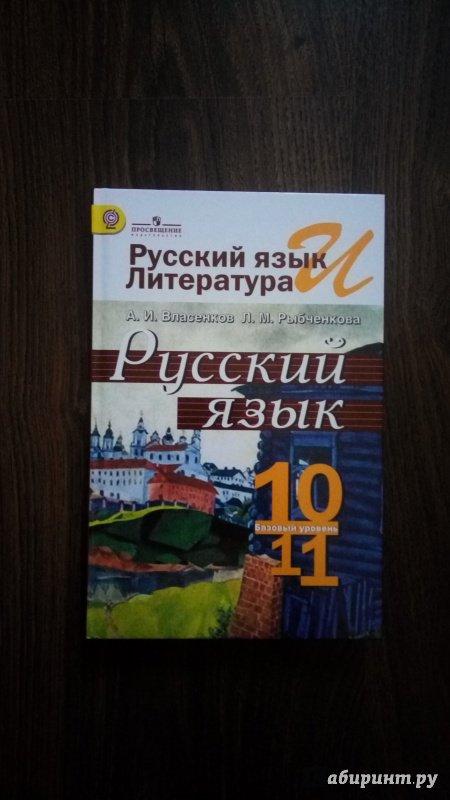 гдз русский язык и литература власенков рыбченкова