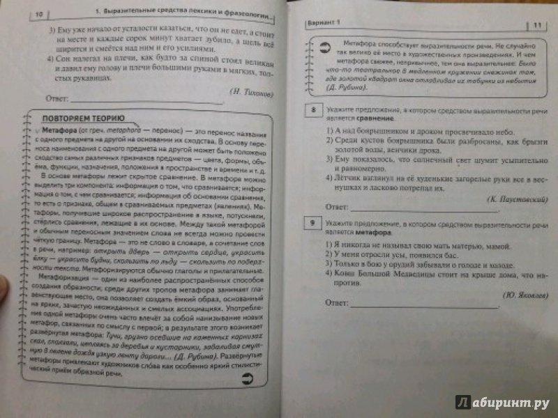 Решебники Ответы По Пособию Н.а Сениной 9 Класс