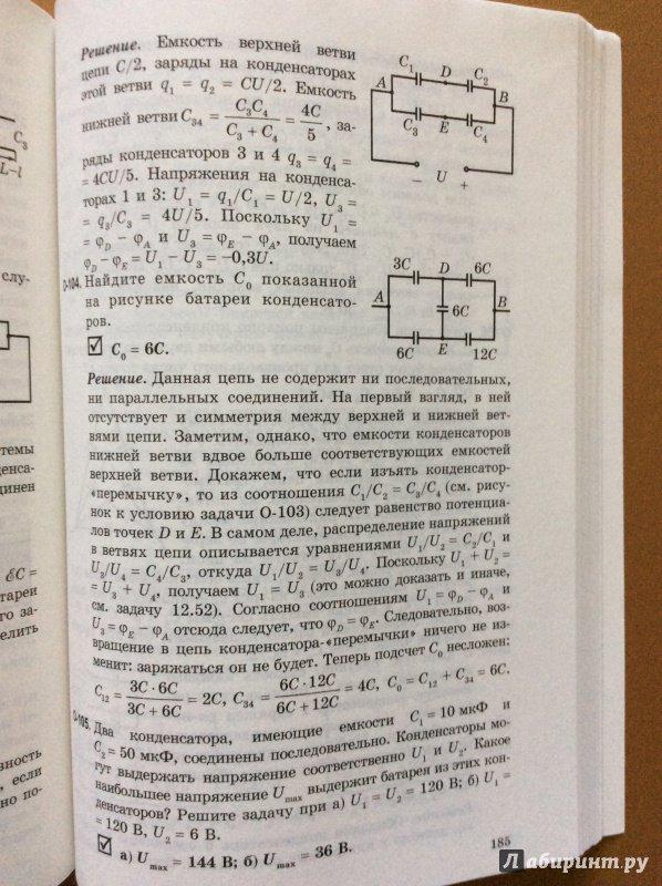 по 10-11 класс кирик решебник физике