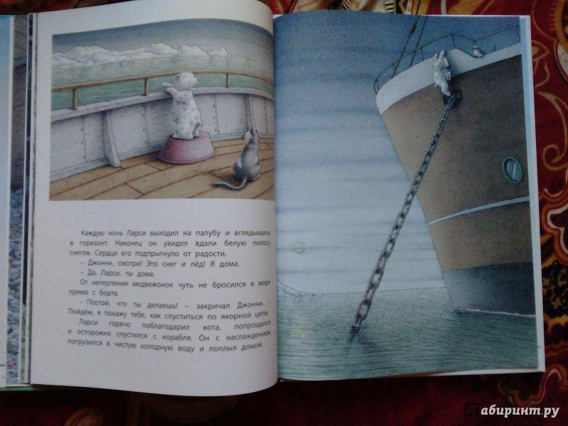Иллюстрация 20 из 53 для Морское путешествие белого медвежонка - Беер Де | Лабиринт - книги. Источник: Ольга