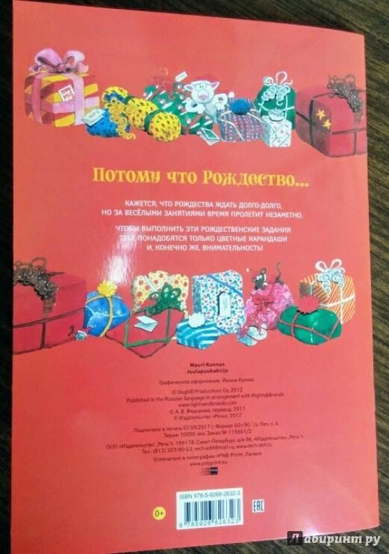 Иллюстрация 20 из 41 для Рождественская книга. Книжка-раскраска - Куннас, Куннас   Лабиринт - книги. Источник: Natalie Leigh