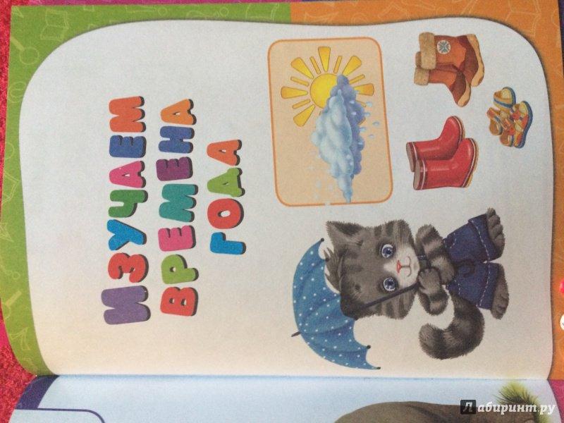 Иллюстрация 41 из 62 для Годовой курс занятий. Для детей 3-4 лет (с наклейками). ФГОС - Далидович, Мазаник, Лазарь | Лабиринт - книги. Источник: foxygirl2007