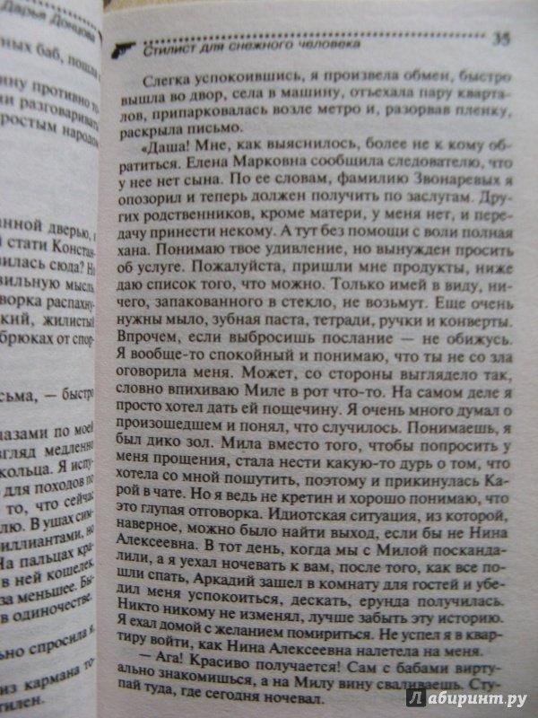 Иллюстрация 45 из 46 для Стилист для снежного человека - Дарья Донцова | Лабиринт - книги. Источник: Надежда