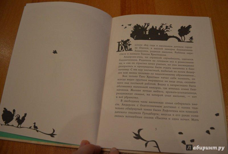 Иллюстрация 8 из 25 для Маленький Андерсен - Алтаев, Феличе | Лабиринт - книги. Источник: Лабиринт