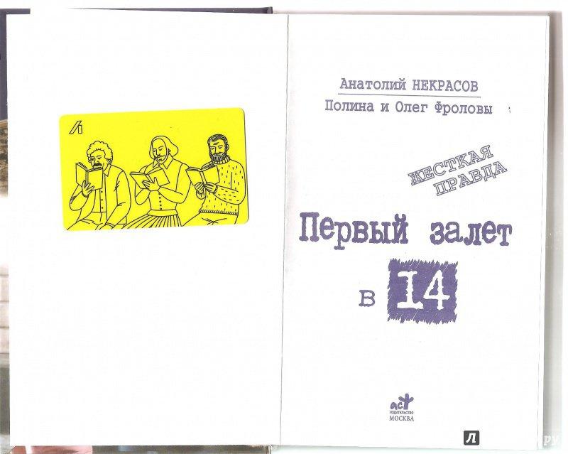 ЗАЛЕТ В 14 ЛЕТ А.НЕКРАСОВ СКАЧАТЬ БЕСПЛАТНО