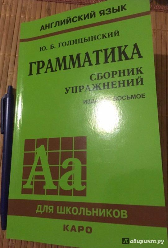 Гдз По Французскому Иванченко Грамматика Сборник Упражнений