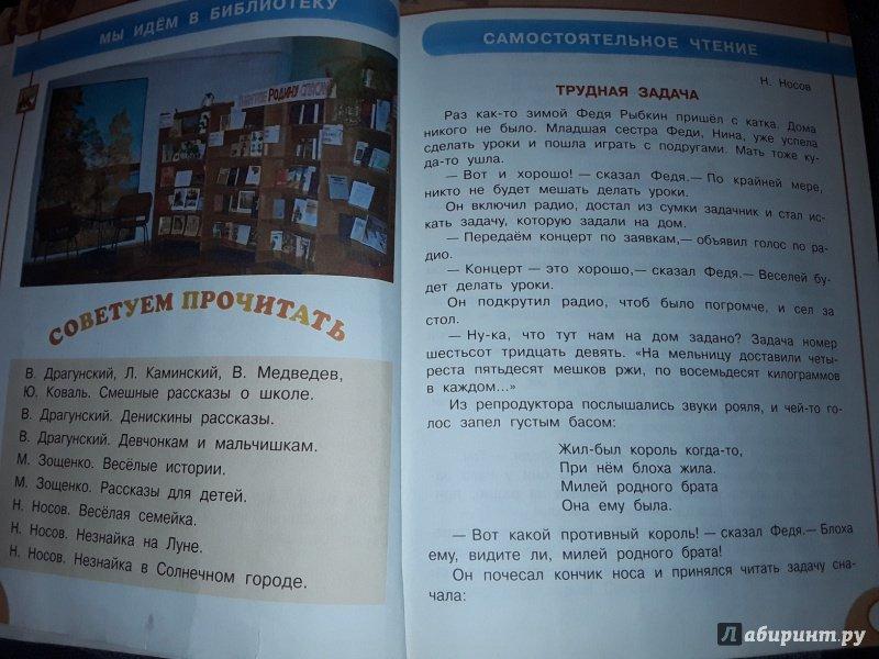 Климанова класс гдз учебник 3 виноградская по литературе горецкий