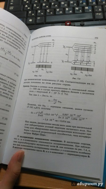 Иродов Решебник По Квантовой Физики Решебник