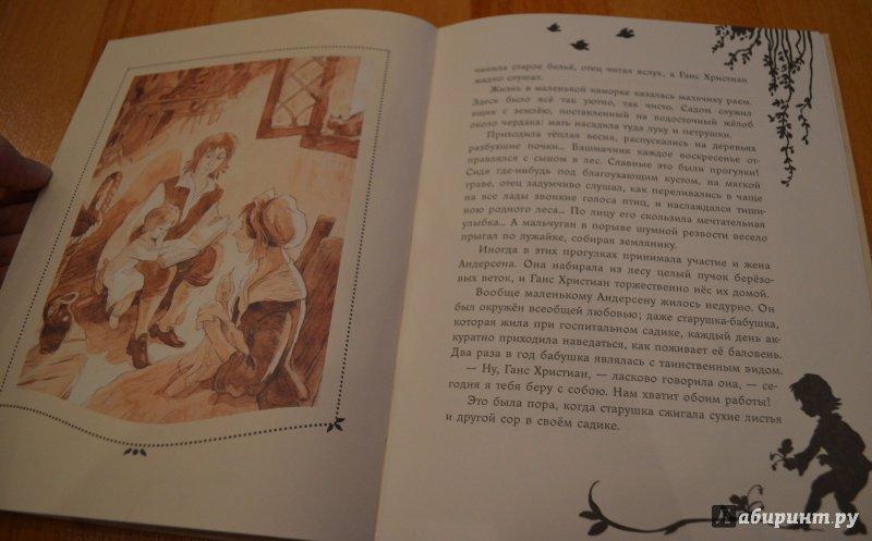 Иллюстрация 9 из 25 для Маленький Андерсен - Алтаев, Феличе | Лабиринт - книги. Источник: Лабиринт