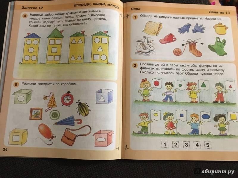 Практический курс математики для дошкольников.