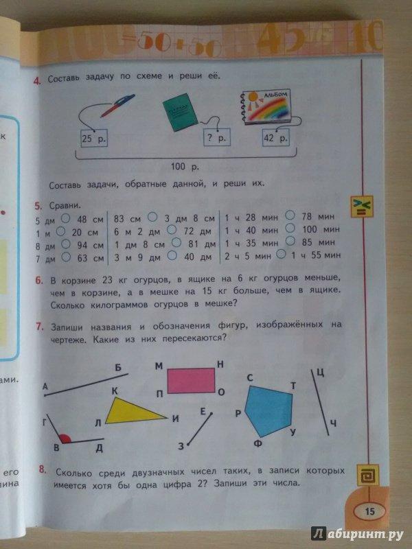 Решебник за 2 класс по математике дорофеев миракова бука 2 часть