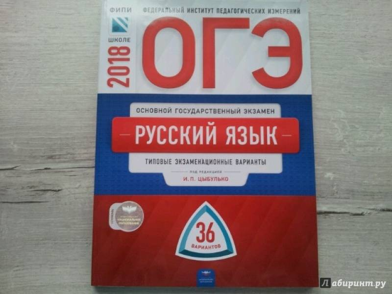 Гдз Цыбулько Огэ 36