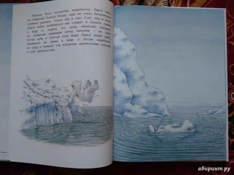 Иллюстрация 11 из 53 для Морское путешествие белого медвежонка - Беер Де | Лабиринт - книги. Источник: Ольга