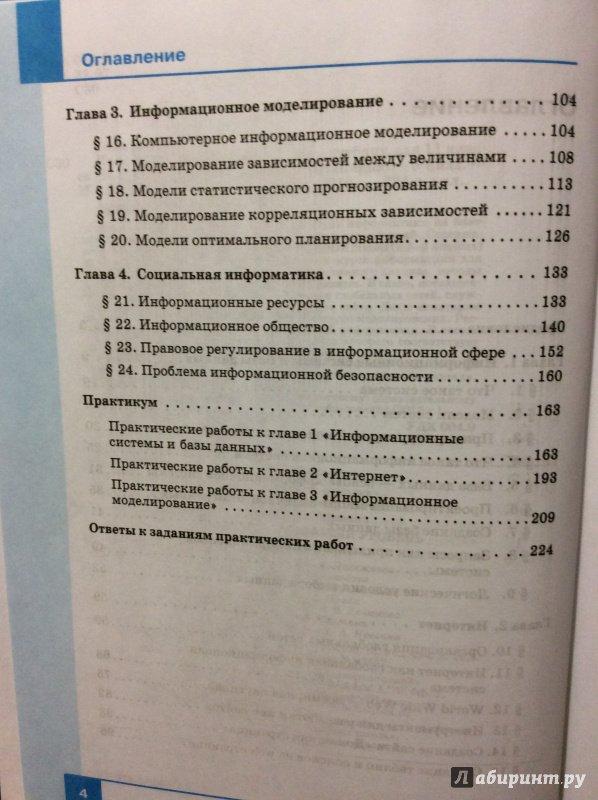 11 информатике семакин уровень базовый решебник по класс