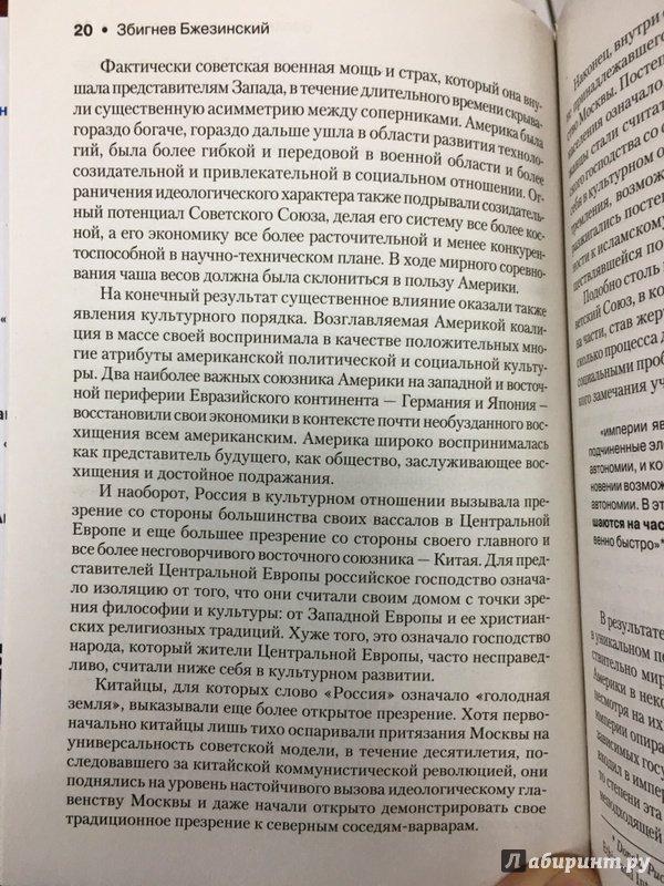 Иллюстрация 40 из 43 для Великая шахматная доска - Збигнев Бжезинский | Лабиринт - книги. Источник: Lina