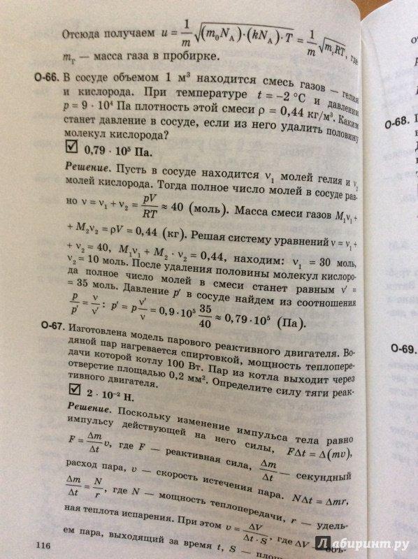 Гдз задачник по физике для основной школы генденштейн