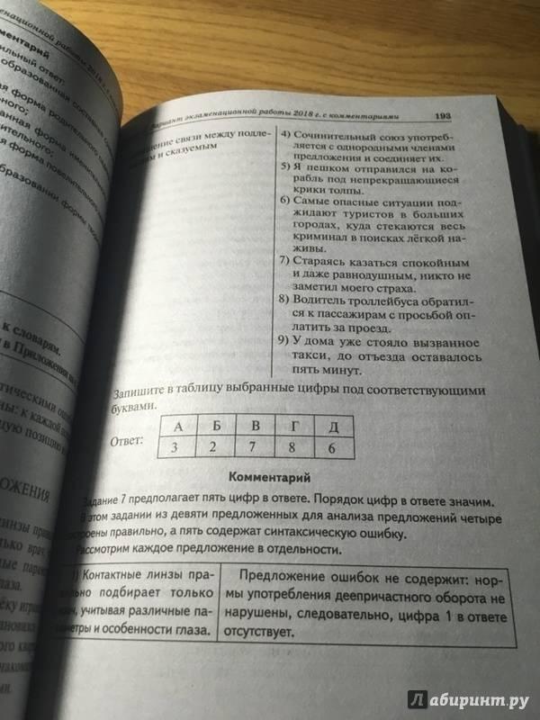 Егэ по русскому языку 11 класс 2018 года
