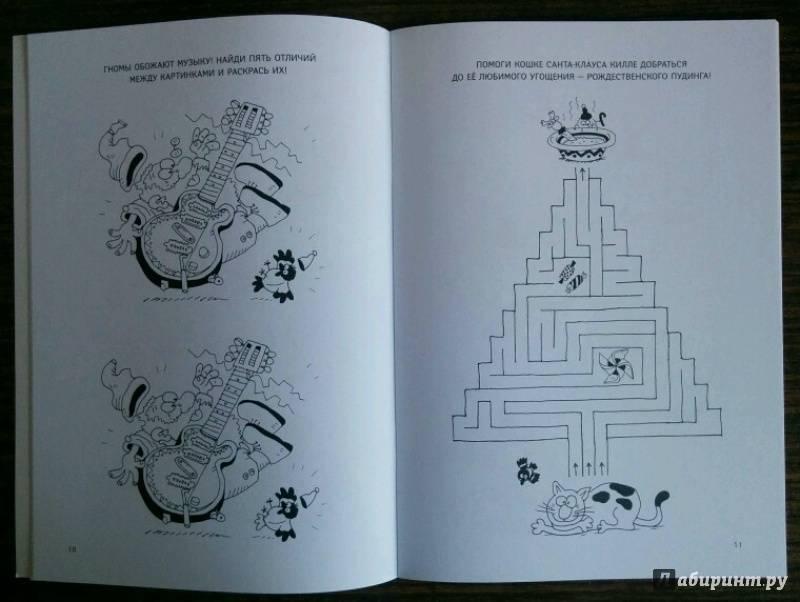Иллюстрация 11 из 41 для Рождественская книга. Книжка-раскраска - Куннас, Куннас   Лабиринт - книги. Источник: Natalie Leigh