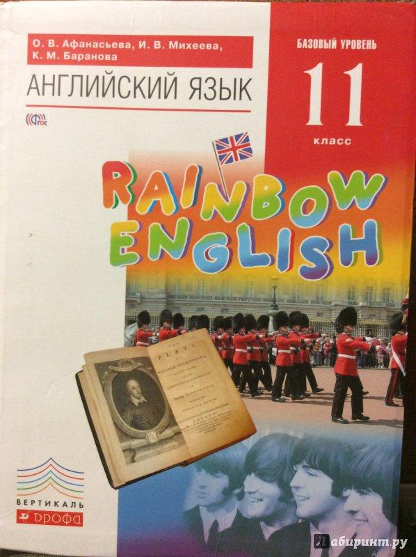 Гдз по английскому языку 11 класс афанасьев и михеева