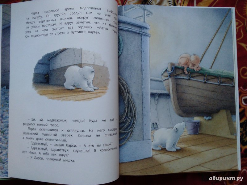 Иллюстрация 14 из 53 для Морское путешествие белого медвежонка - Беер Де | Лабиринт - книги. Источник: Ольга