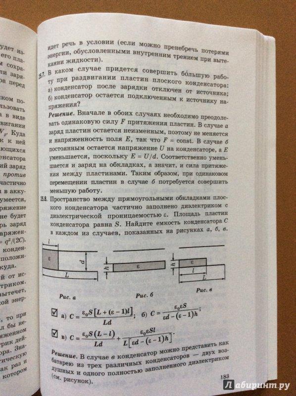 класс физике 7 по генденштейн гельфгат гдз кирик задачи