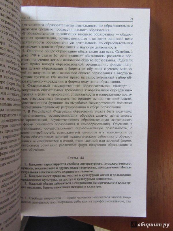 Иллюстрация 1 из 10 для Комментарий к Конституции Российской Федерации - Елена Бархатова | Лабиринт - книги. Источник: ds