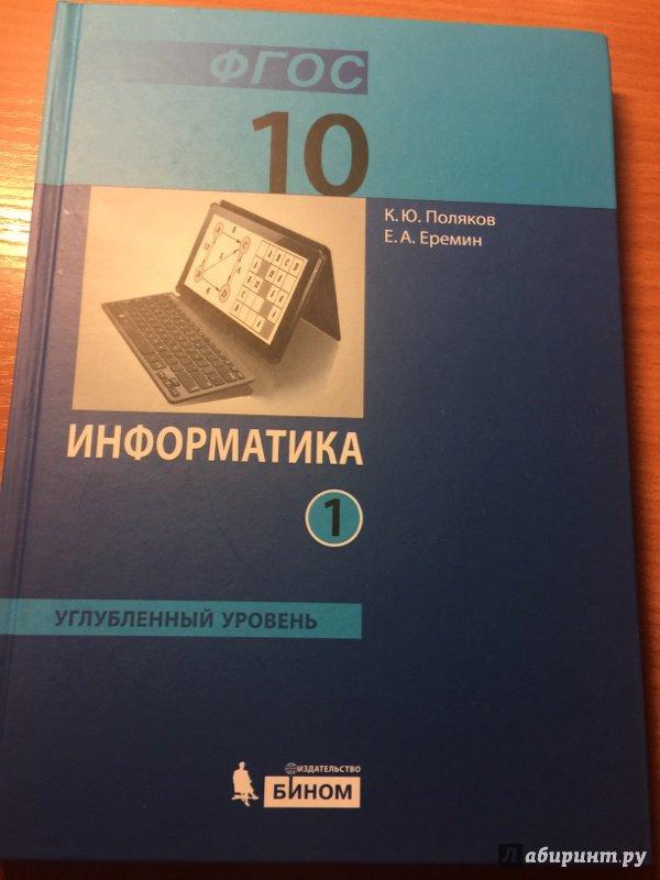 Решебник По Информатике 10 Класс Поляков Еремин 1 Часть